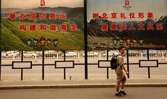 Yangfangdianlu 3 (David OMalley) Tags: west beijing 北京 西 fuxingmen 复兴门 公主坟 gongzhufen guanganmen 广安门