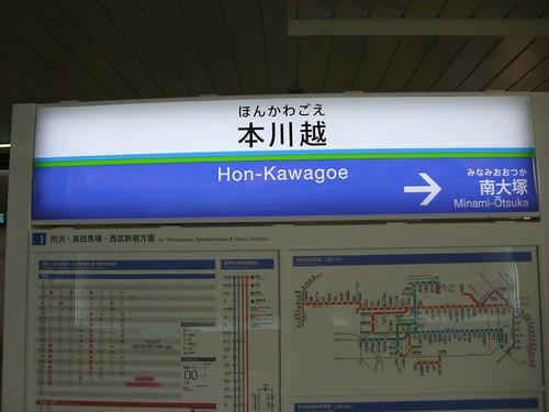 本川越駅/Hon-Kawagoe Station