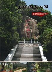 金門國家公園步道攝影手冊