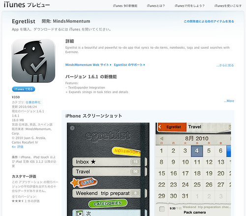 iTunes App Store_ iPhone、iPod touch、iPad 対応 Egretlist