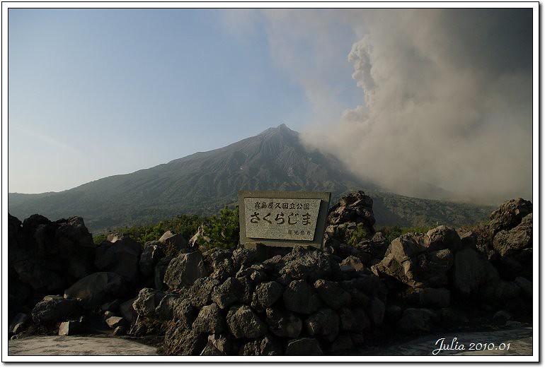 櫻島火山 (10)