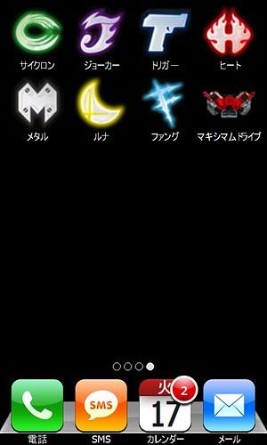 iPhoneToday 仮面ライダーW