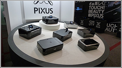 PIXUS 新製品タッチ&トライイベント レポート