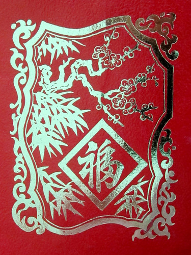 Chinese Red Envelope Design: Bamboo