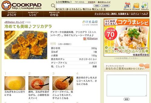 冷めても美味♪フリカデラ by 和Station [クックパッド] 簡単おいしいみんなのレシピが79万品