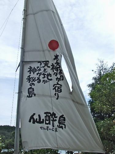 鞆の浦 仙酔島 画像 21