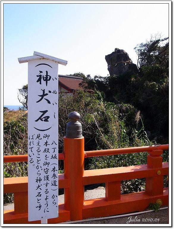 鵜戶神宮 (37)