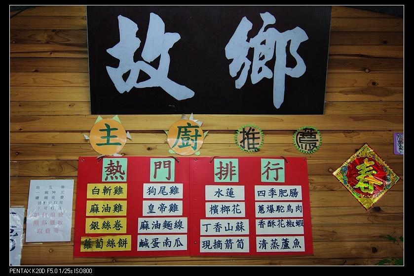 2010/07/11 Pentax 12-24mm f4 拍食物 陽明山-故鄉!