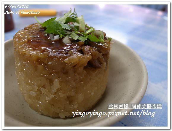 阿郎大腸米糕990704_R0013283