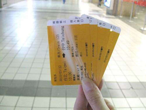 first class train to Tai Chung