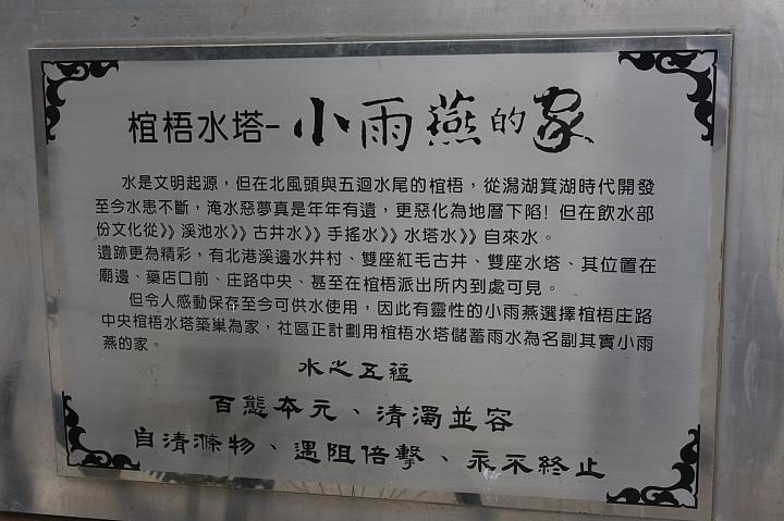 宜梧水塔(小雨燕的家)003