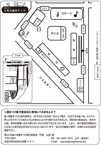 釜ヶ崎 夏まつり 三角公園地図 ページ