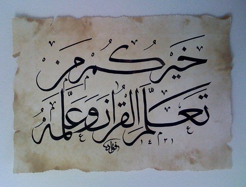 The best, by Fouad EA. Calligraphy Tuluth style.