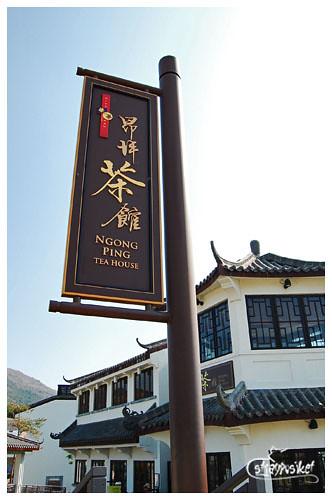 ngong ping tea house