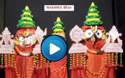 Costume Of Lord Jagannath (Video)