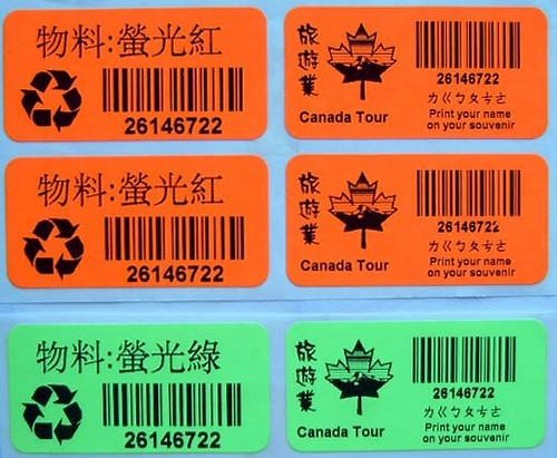 石家庄市海略科技提供pvc标签