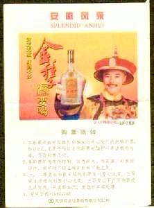北京金种子酒防伪标签刮奖卡