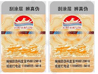 北京老白干酒防伪标签制作