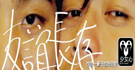 Be劇團╳胴體創作《少女心》