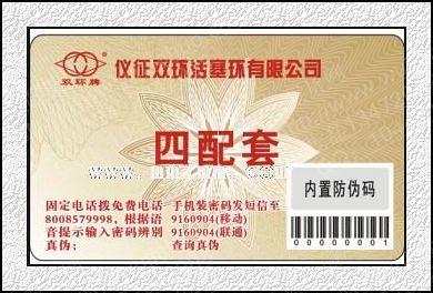 无假货网提供铜版纸彩色防伪标签制作-张磊【手机13472042008,QQ:1044113409】