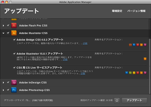 Adobe Application Manager-5