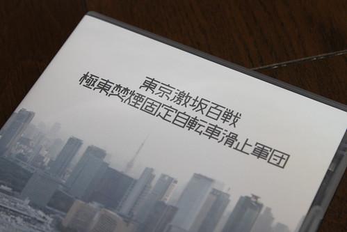 東京激坂百戦
