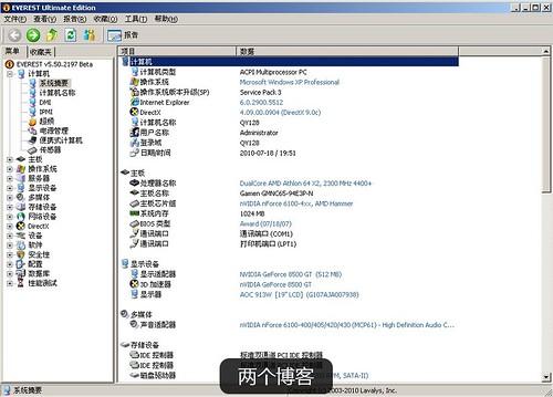 有它就不怕奸商:权威硬件检测EVEREST V5.50 多国语言版下载 | 爱软客