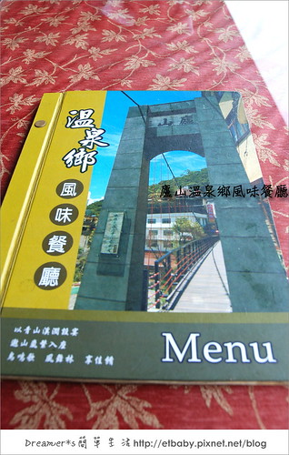 溫泉鄉風味餐廳
