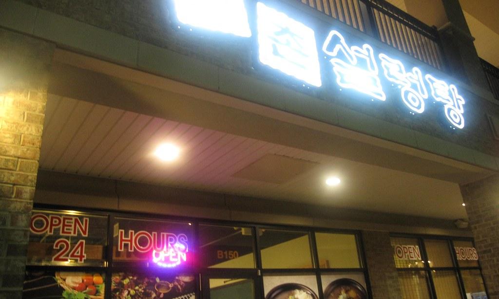 korea soup house sign