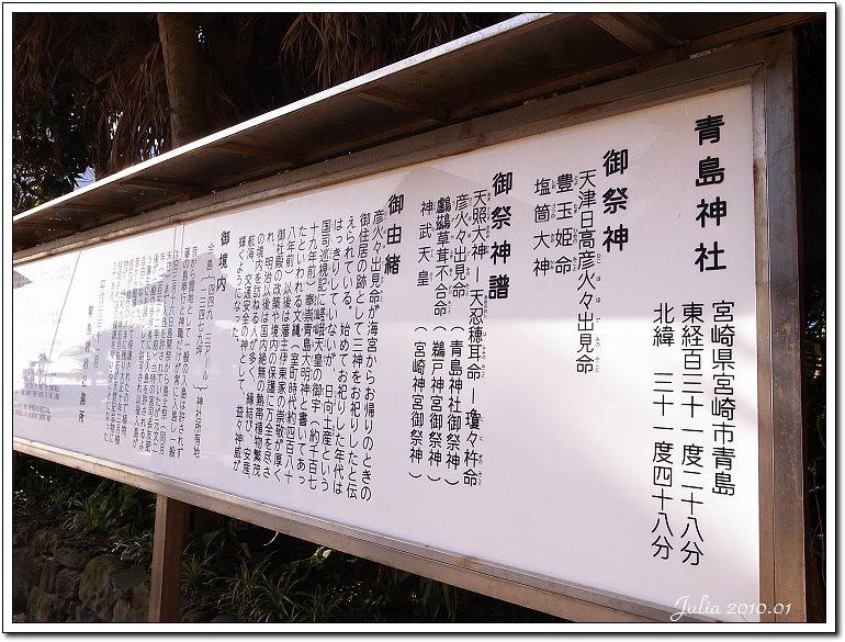 青島神社~ (12)