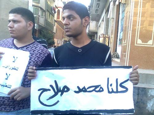 الوقفة التضامنيه مع محمد صلاح امام مستشفى الدولى التخصصى بالمنصوره 7