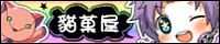 【Mao Guo*貓菓屋】
