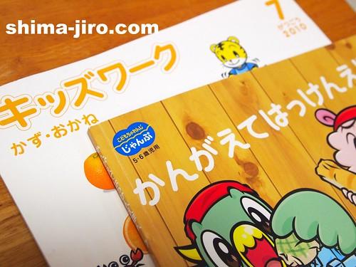 こどもちゃれんじじゃんぷ 2010年7月号