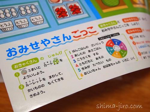 おみせやさんごっこ 2010年7月
