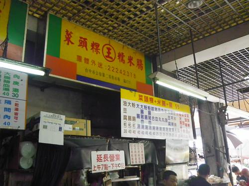 老王菜頭粿