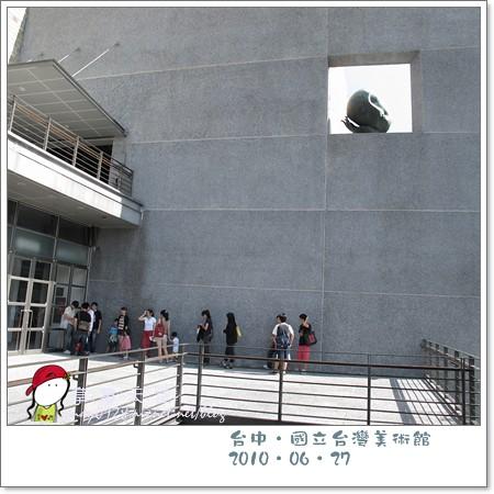 台中國美館14-2010.06.27
