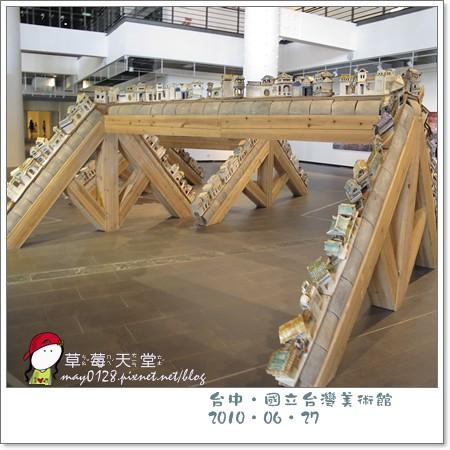台中國美館75-2010.06.27