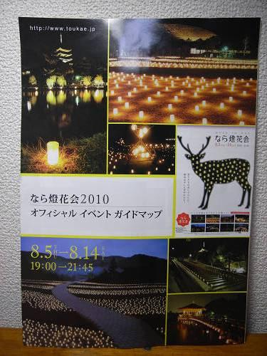 奈良のパンフレットたち-04