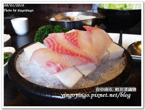輕井澤鍋物990801_R0014032