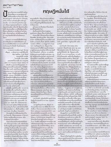 tomorn_sukpricha_article_mention_siu