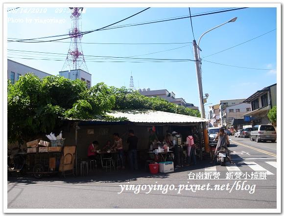 台南新營_新營小燒餅990814_R0014231