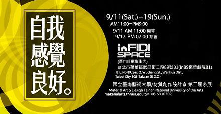 台南藝術大學材質創作與設計系   第二屆系展「自我感覺良好」展覽資訊