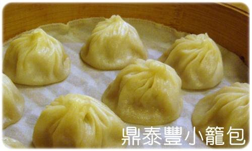 【台北東區餐廳】日本客很愛的鼎泰豐小籠包