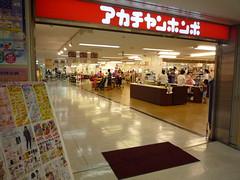 アカチャンホンポ@五反田TOCビル