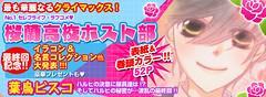 100824 - 漫畫家「葉烏ビスコ」的生涯代表作《桜蘭高校ホスト部》即將在9/24幸福完結!