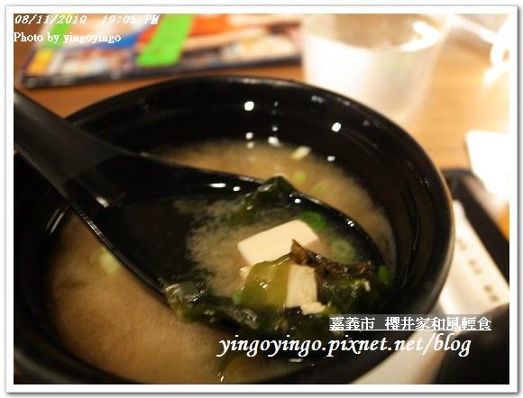 櫻井家和風輕食屋990811_R0014201