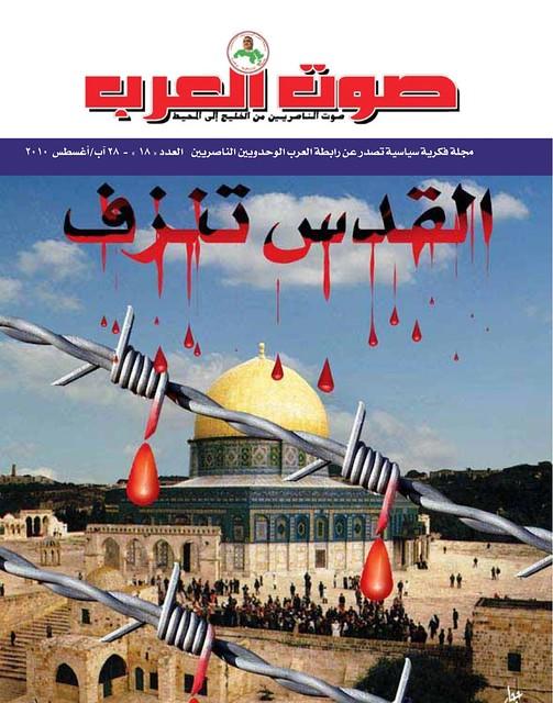 صوت العرب - العدد 18