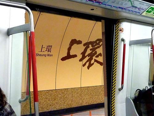 香港。地鐵上環站的毛筆字站名