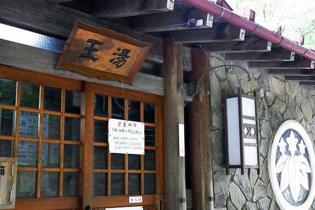 100626_112851_川原湯温泉