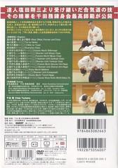 DVD裏表紙